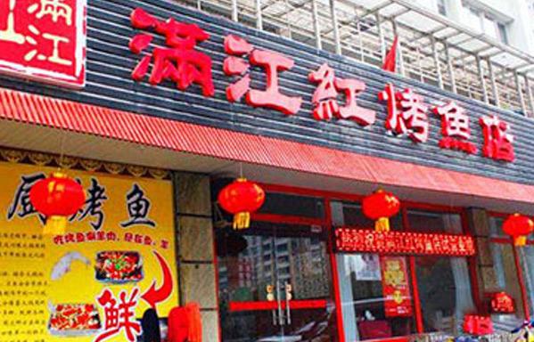 满江红烤鱼店